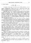 стр. 131. Проблема IX. Определить площадь какой-либо заданной кривой