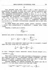стр. 133. Проблема IX. Определить площадь какой-либо заданной кривой