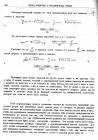 стр. 134. Проблема IX. Определить площадь какой-либо заданной кривой