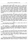 стр. 135. Проблема IX. Определить площадь какой-либо заданной кривой