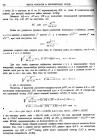 стр. 136. Проблема IX. Определить площадь какой-либо заданной кривой
