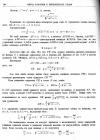 стр. 138. Проблема IX. Определить площадь какой-либо заданной кривой