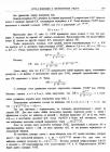 стр. 139. Проблема IX. Определить площадь какой-либо заданной кривой