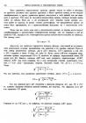 стр. 140. Проблема IX. Определить площадь какой-либо заданной кривой