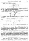 стр. 141. Проблема IX. Определить площадь какой-либо заданной кривой