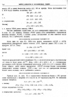 стр. 142. Проблема IX. Определить площадь какой-либо заданной кривой