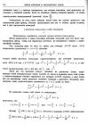 стр. 146. Проблема IX. Определить площадь какой-либо заданной кривой