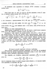 стр. 147. Проблема IX. Определить площадь какой-либо заданной кривой