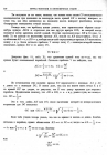 стр. 150. Проблема X. Найти сколько угодно кривых, длину которых можно выразить с помощью конечного уравнения