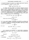 стр. 151. Проблема X. Найти сколько угодно кривых, длину которых можно выразить с помощью конечного уравнения