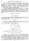 стр. 152. Проблема X. Найти сколько угодно кривых, длину которых можно выразить с помощью конечного уравнения