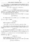 стр. 155. Проблема XI. Найти сколько угодно кривых, длины которых можно сравнить при помощи конечного уравнения с длиной какой-либо данной кривой или же с ее площадью, приложенной к данной линии