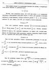 стр. 158. Проблема XI. Найти сколько угодно кривых, длины которых можно сравнить при помощи конечного уравнения с длиной какой-либо данной кривой или же с ее площадью, приложенной к данной линии