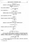 стр. 161. Проблема XII. Определить длины кривых