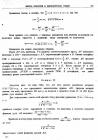 стр. 163. Проблема XII. Определить длины кривых