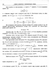 стр. 164. Проблема XII. Определить длины кривых