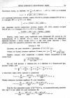 стр. 165. Проблема XII. Определить длины кривых