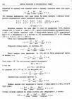 стр. 166. Проблема XII. Определить длины кривых