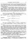 стр. 169. Рассуждения о квадратуре кривых