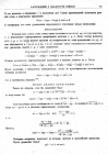 стр. 171. Проблема I.  По данному уравнению, заключающему сколько-либо флюэнт, найти флюксии