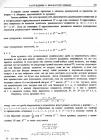 стр. 177. Проблема II. Найти кривые, допускающие квадратуру