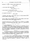 стр. 182. Проблема II. Найти кривые, допускающие квадратуру