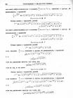стр. 184. Проблема II. Найти кривые, допускающие квадратуру