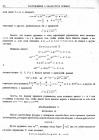 стр. 186. Проблема III. Найти простейшие фигуры, с которыми может быть геометрически сравнена любая кривая, у которой ордината у определяется по данной абсциссе z явным уравнением