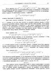 стр. 187. Проблема III. Найти простейшие фигуры, с которыми может быть геометрически сравнена любая кривая, у которой ордината у определяется по данной абсциссе z явным уравнением