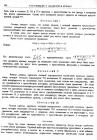 стр. 188. Проблема III. Найти простейшие фигуры, с которыми может быть геометрически сравнена любая кривая, у которой ордината у определяется по данной абсциссе z явным уравнением