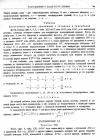 стр. 189. Проблема III. Найти простейшие фигуры, с которыми может быть геометрически сравнена любая кривая, у которой ордината у определяется по данной абсциссе z явным уравнением