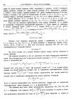 стр. 190. Проблема III. Найти простейшие фигуры, с которыми может быть геометрически сравнена любая кривая, у которой ордината у определяется по данной абсциссе z явным уравнением