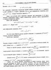 стр. 192. Проблема III. Найти простейшие фигуры, с которыми может быть геометрически сравнена любая кривая, у которой ордината у определяется по данной абсциссе z явным уравнением