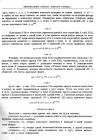 стр. 197. Приведение всех кривых второго рода к четырем типам уравнений
