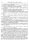 стр. 198. Приведение всех кривых второго рода к четырем типам уравнений