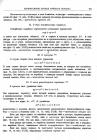 стр. 205. Перечисление кривых