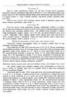 стр. 207. Об органическом описании кривых