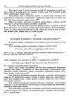 стр. 208. Построение уравнений с помощью описания кривых