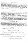 стр. 212. Положение III