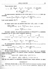 стр. 213. Положение IV