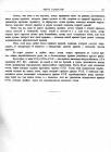 стр. 217. Положение VI