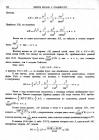 стр. 230. Первое письмо Ньютона к Ольденбургу