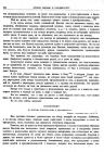 стр. 232. Извлечение из письма Чирнгаузена к Ольденбургу