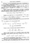 стр. 234. Второе письмо Ньютона к Ольденбургу