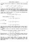 стр. 235. Второе письмо Ньютона к Ольденбургу