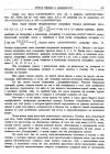 стр. 237. Второе письмо Ньютона к Ольденбургу