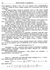 стр. 238. Второе письмо Ньютона к Ольденбургу