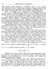 стр. 242. Второе письмо Ньютона к Ольденбургу