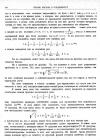 стр. 244. Второе письмо Ньютона к Ольденбургу