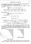 стр. 245. Второе письмо Ньютона к Ольденбургу